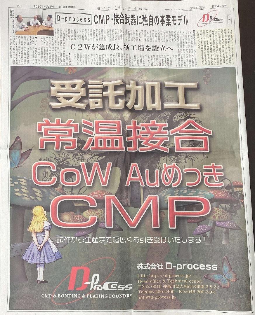 産業 電子 新聞 デバイス